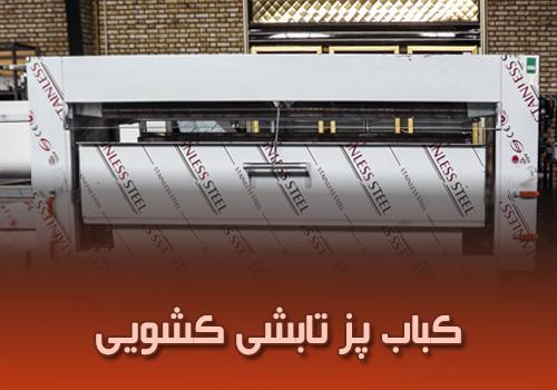کباب پز تابشی کشویی و تحول در صنعت رستوران داری ایران