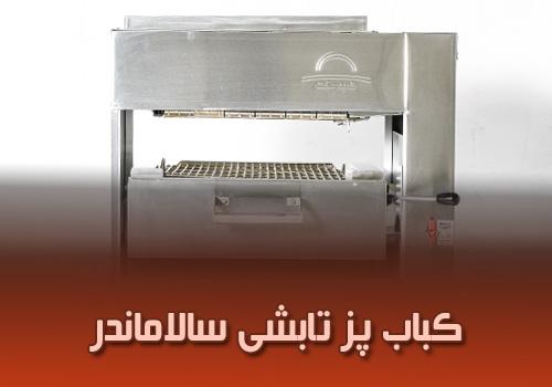 مزایای و ویژگی های کباب پز تابشی سالاماندر (آسانسوری)